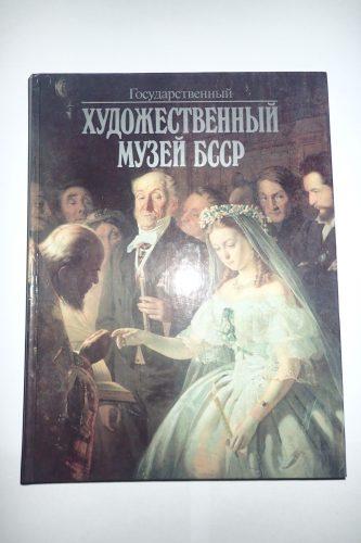Albumas Государственный художественный музей Бсср