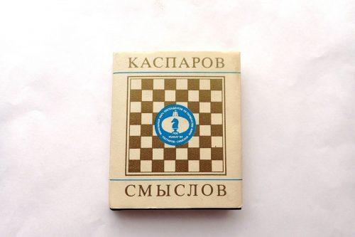 G.Kasparov vs V.Smyslov. Finalinis mačas Vilniuje